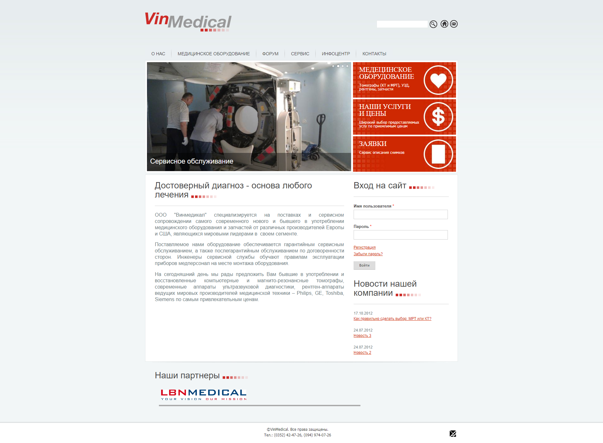 Vinmedical Screen